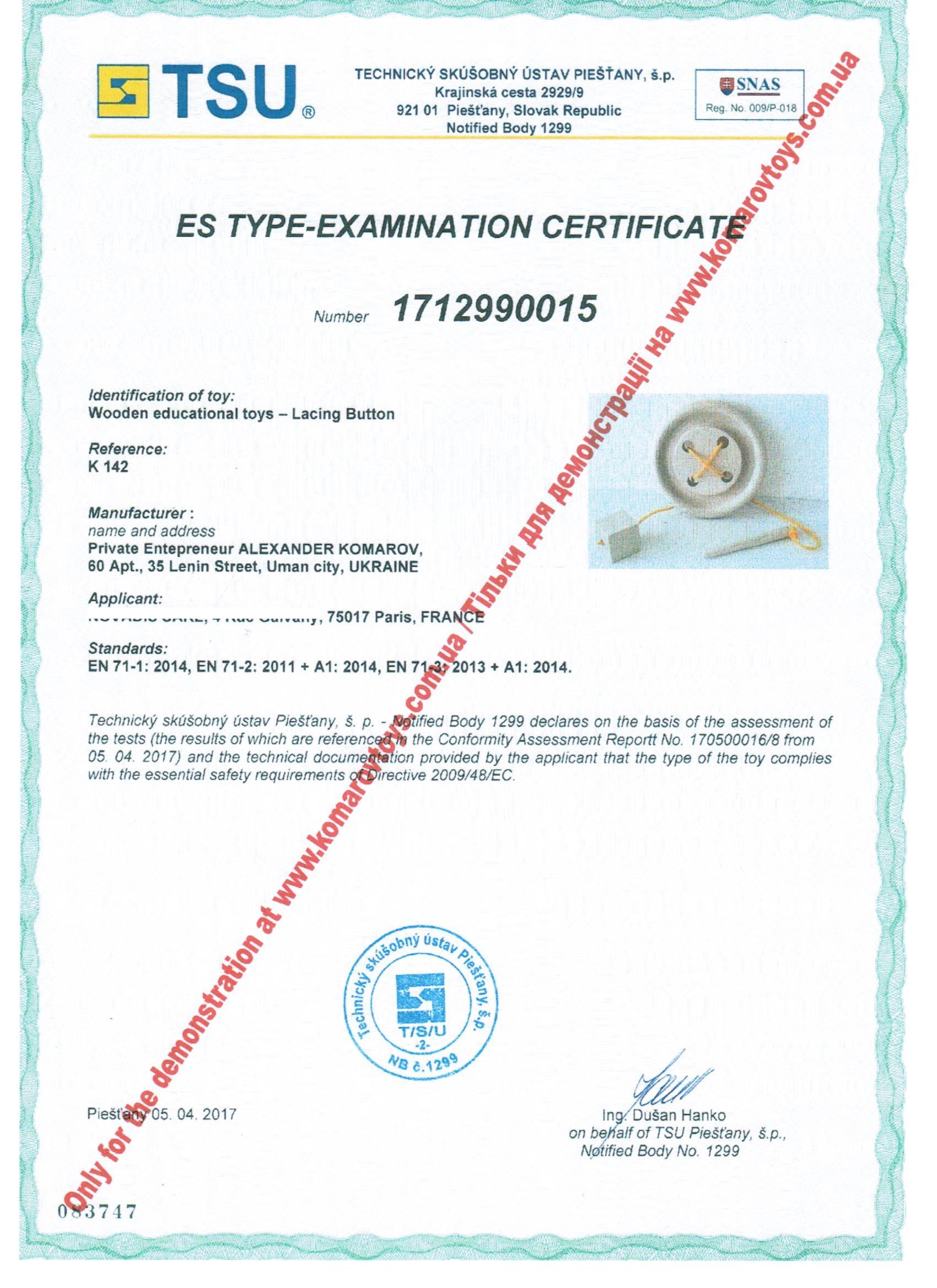 Европейский сертификат 083747 ES Certificate 2017