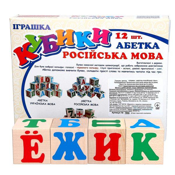 Wooden educational toy Cubes Russian alphabet. T602 Komarovtoys
