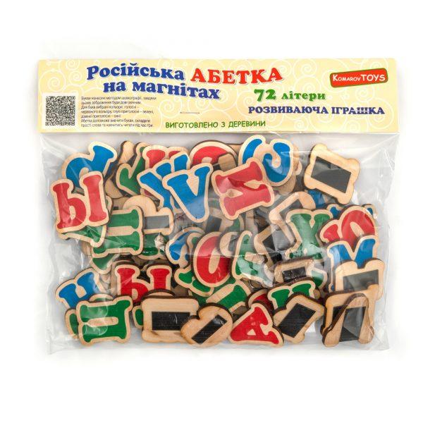 J705. Деревянная развивающая игрушка. Русский алфавити на магнитах. Komarovtoys